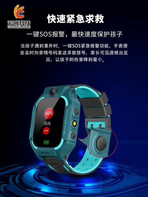云创互联智能手表,用科技助力儿童安全——关爱儿童防走失,智能手表免费送 科技 业界 第1张