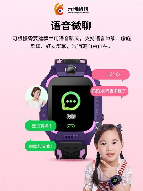 云创互联智能手表,用科技助力儿童安全——关爱儿童防走失,智能手表免费送 科技 业界 第3张