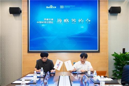 中国标准出版社与百度文库签约推动国家正版标准内容数字化快速发展