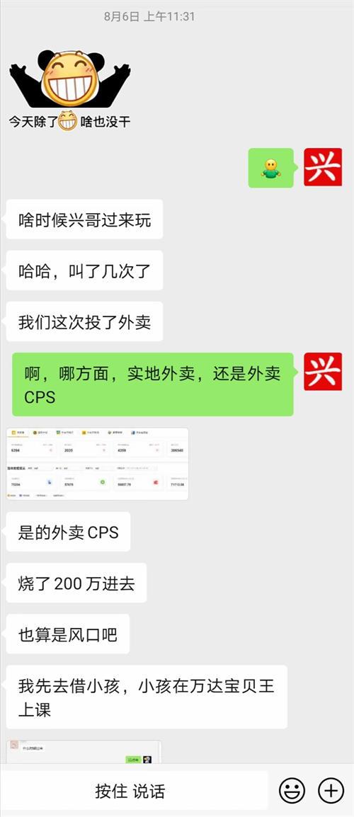 外卖券公众号CPS项目到底怎么运营 互联网 互联网 第4张