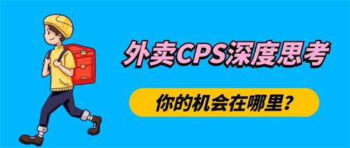 外卖券公众号CPS项目到底怎么运营 互联网 互联网 第9张